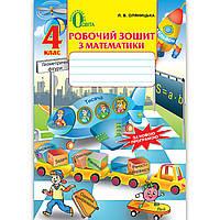 Зошит Математика 4 клас Авт: Оляницька Л. Вид: Освіта