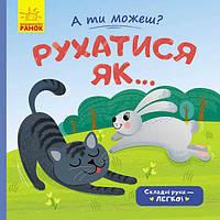 Книжка А ты можешь Двигаться как... на украинском Ranok