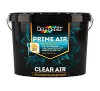 Kompozit PRIME AIR 0,9 л - Антиформальдегидная интерьерная латексная краска премиум-класса