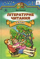 Літературне читання, 4 клас. Науменко В.