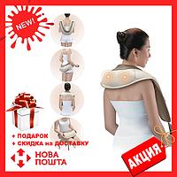 Универсальный ударный массажер для всего тела Cervical Massage Shawls, Новинка