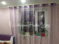 шторы нити дождик белый сиреневый фиолетовый