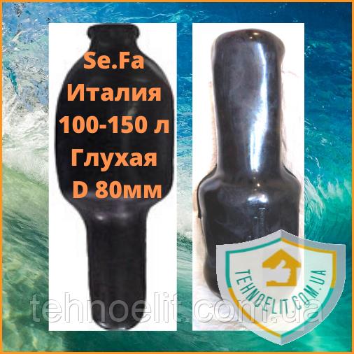 Мембрана для гидроаккумулятора 150 литров глухая Ø80мм SeFa Италия.