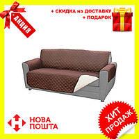 Покрывало на диван двустороннее Couch Coat , водонепроницаемая защитная накидка, Новинка