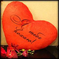 """Подушка сердечко красная """"Я тебе кохаю"""" подарок на праздник"""