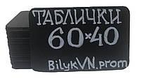 60*40мм. Таблички меловые ценники черные прямоугольные с закругленными краями.