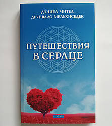 """""""Подорож в серце"""" Деніел Мител, Друнвало Мельхіседек"""