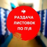Доставка листовок по почтовым ящикам Днепр