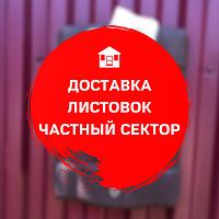 Доставка листовок по частному сектору Днепр