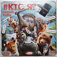 Игра викторина Кто Я? Animals Selfie (рус), Danko Toys (HIM-04-01)