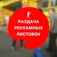 Раздача рекламных листовок на улицах, по офисам, промоутеры