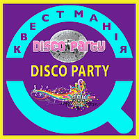 Disco Party на Випускний