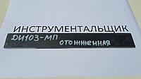 Заготовка для ножа сталь ДИ103-МП 200х86х2.8 мм (шлифовка) сырая, фото 1