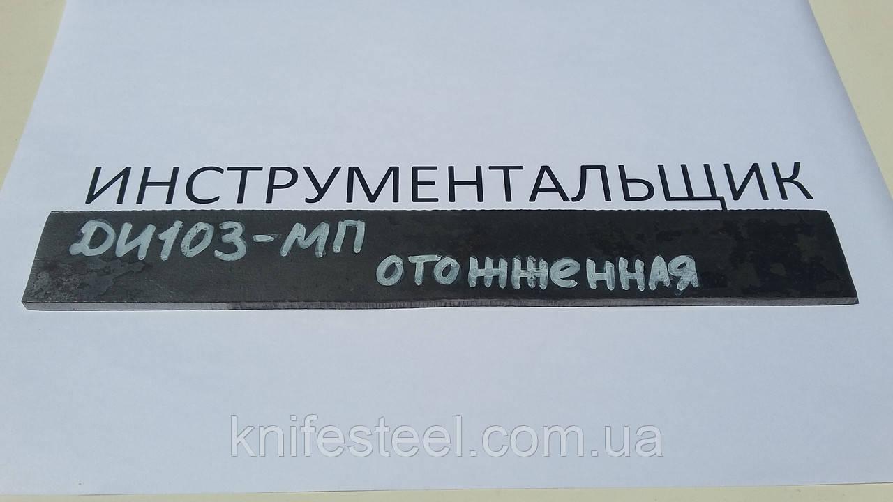 Заготовка для ножа сталь ДИ103-МП 200х86х2.8 мм (шлифовка) сырая