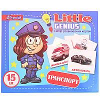 """Детский набор  детских карточек """"Транспорт"""", 1 Вересня"""