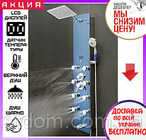 Гидромассажная душевая панель Dusel DUV878392H зеркально-голубая