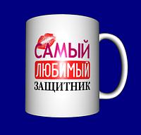 """Кружка / чашка """"Любимому защитнику"""""""