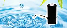 Электрическая помпа для бутилированной питьевой воды Domotec MS-4000, фото 2