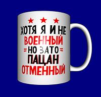 "Кружка / чашка ""Пацан отменный"""