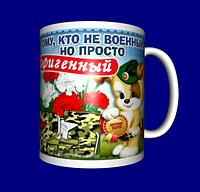 """Кружка / чашка """"Кто не военный"""""""