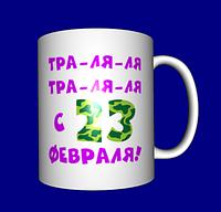 """Кружка / чашка """"Тра-ля-ля"""""""