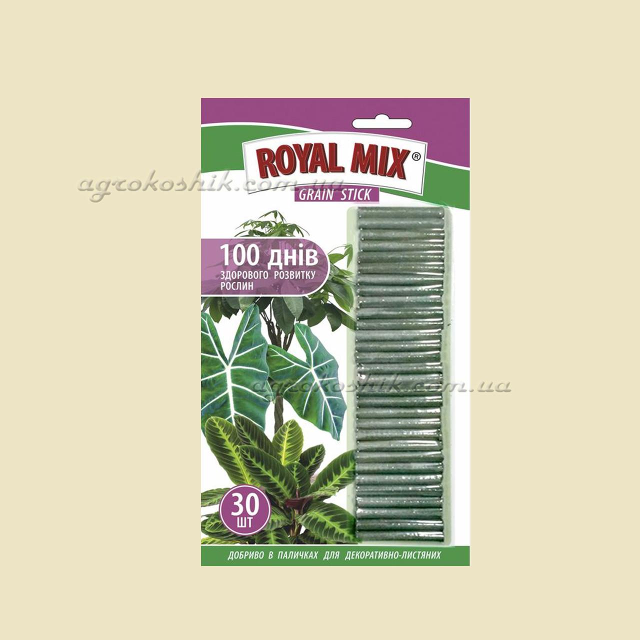 Удобрение Роял Микс для декоративно-лиственных в палочках