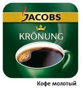 Кофе молотый Jacobs Krоnung
