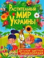 Растительный мир Украины. Костина Ю.А.