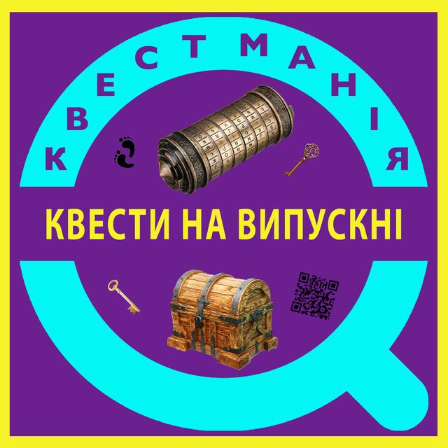 Квест на выпускной Киеве
