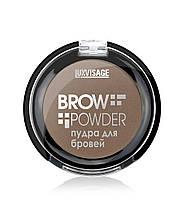 ✅ Пудра для бровей LUXVISAGE Brow powder01 тон (light taupe) 1,7г