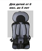 Автокресло детское бескаркасное портативное Baby Car Seat, серого цвета, фото 1