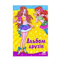 """Альбом друзей А5 для девочек """"Подружки"""" укр."""