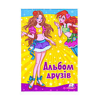 "Альбом друзів А5 для дівчат ""Подружки"" укр."
