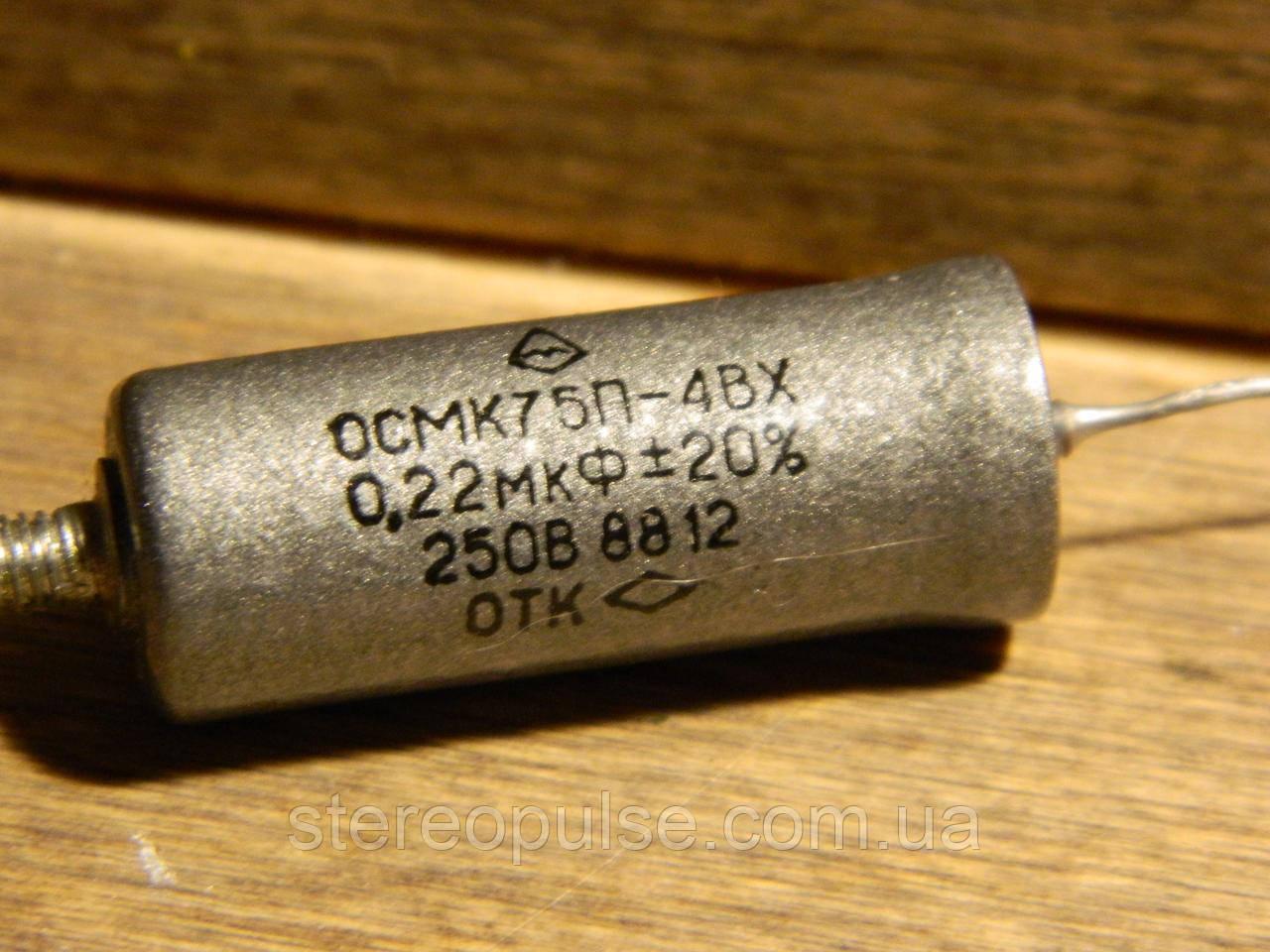 Конденсатор ОС К75П-4ВХ  0.22мкФ 250В 20 %
