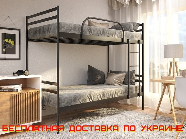 COMFORT DUO - двухъярусная металлическая кровать ТМ МЕТАКАМ