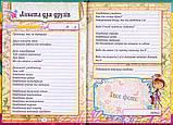 """Альбом друзів А5 для дівчат """"Дівчатка"""" (фіолетовий) укр., фото 3"""