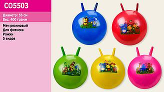 М'яч гумовий дитячий CO5503 (60шт) рожки 55 см 400 грам, у пак.