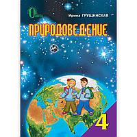 Учебник Природоведение 4 класс Авт: Грущинская И. Изд: Освіта