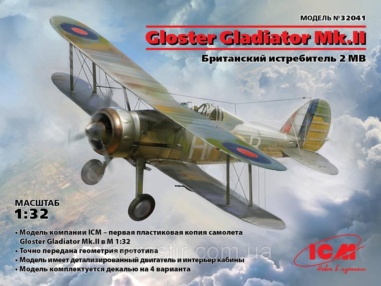 Gloster Gladiator Mk.II 1/32 ICM 32041