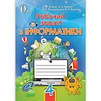Зошит Інформатика 4 клас Авт: Морзе Н. Барна О. Большакова І. Вембер В. Вид: Освіта