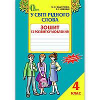 У світі рідного слова 4 клас Зошит із розвитку зв'язного мовлення Авт: Вашуленко М. Вид: Освіта