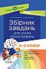 НУШ Збірник завдань для усних обчислювань. 1–2 класи: посібник для вчителя