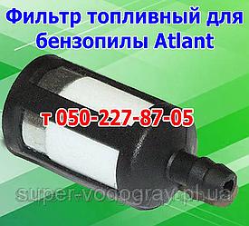Фильтр топливный для бензопилыAtlant
