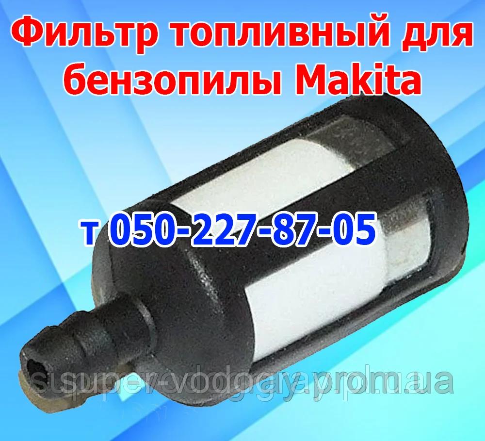 Фільтр паливний для бензопили Makita