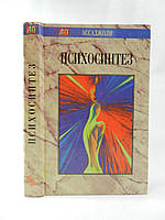 Ассаджоли Р. Психосинтез (б/у)., фото 1