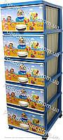 Пластиковая мебель для детей комод с 5 ярусами Море пляж голубой Elif  Турция