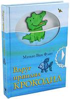Детская книга Вдруг приплыл крокодил Для детей от 1 года