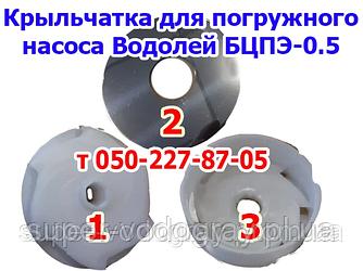 Крыльчатка для насоса Водолей БЦПЭ - 0.5