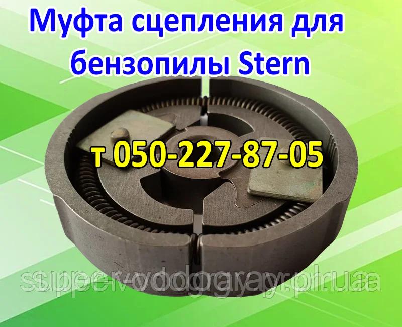 Муфта зчеплення для бензопили Stern