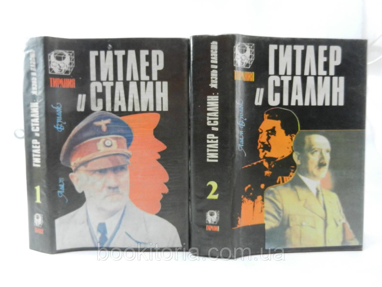 Буллок А. Гитлер и Сталин. Жизнь и власть. Сравнительное жизнеописание. В 2-х т. (б/у).